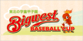 BIGWEST CUP(青森県の学童野球大会)